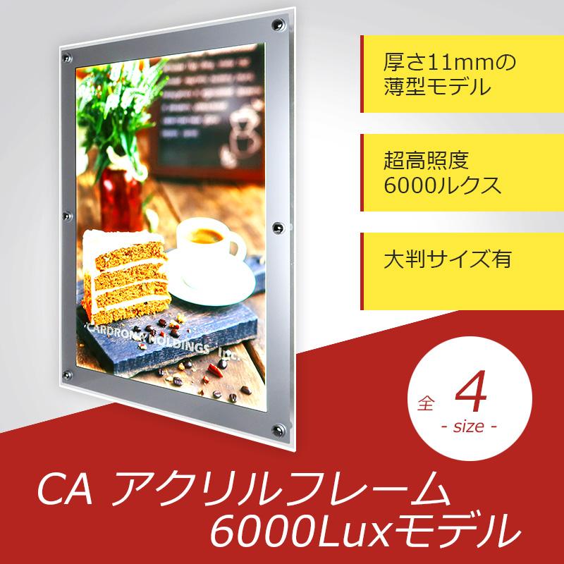 CAアクリル 6,000LUX