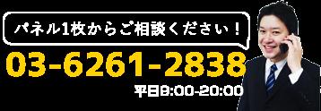 03-6261-2838 (平日9:00~20:00)