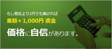 もし他社より1円でも高ければ、差額+1000円返金