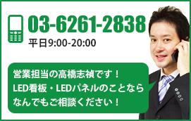 TEL 03-6261-2838