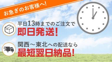 急ぎ・納入場所相談OK!最短翌日到着!